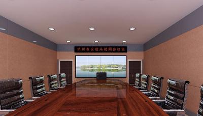 滨州市安监局视频会议室